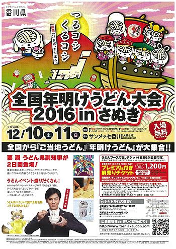 全国年明けうどん大会2016-1