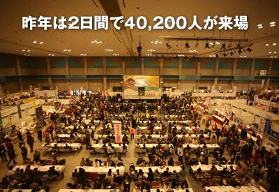 全国年明けうどん大会201-2