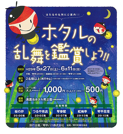 ホタル鑑賞ツアー400px.jpg
