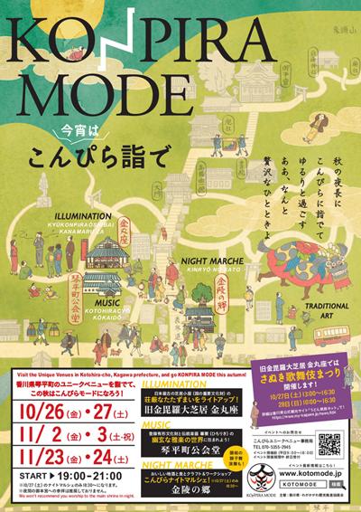 konpira-mode-001_400×566.jpg