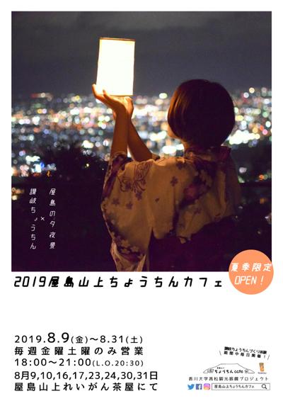 2019ちょうちんカフェ_400×566.jpg