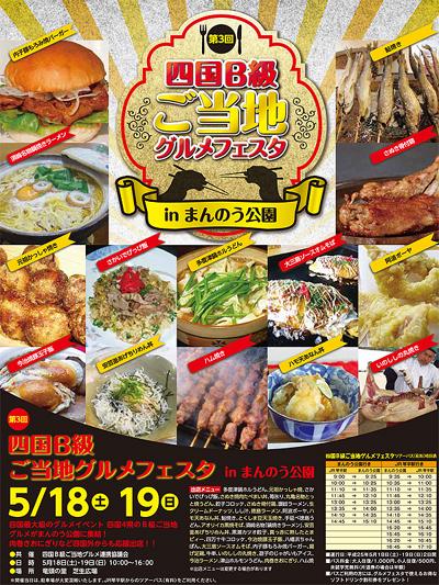 2013.05.04_Bgurume400.jpg