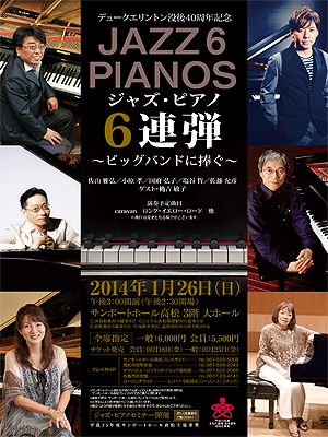 pamphlet-Jazz6Piano2014-1.jpg