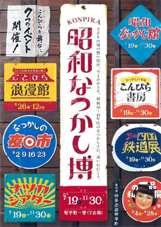 昭和なつかし博 公式HPのコピー.jpg