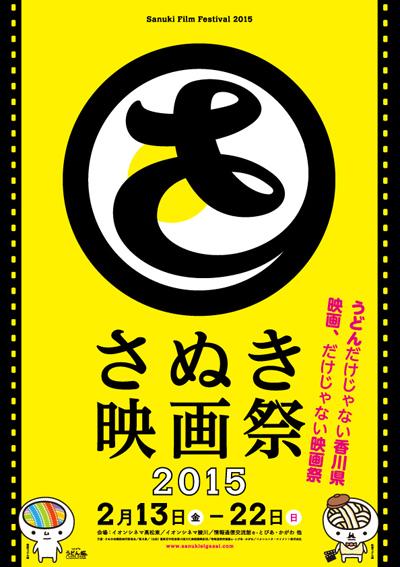 じゃらん さぬき映画祭2015.jpg