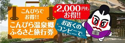 公式 ふるさと旅行券.jpg